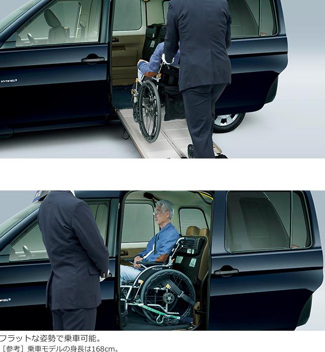 フラットな姿勢で乗車可能。