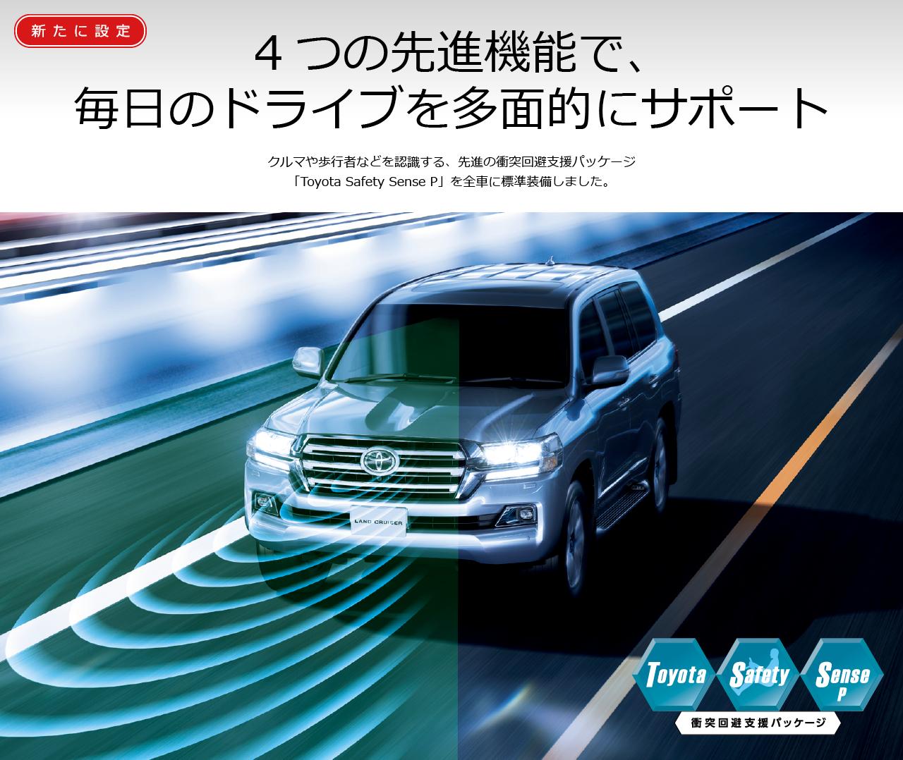 4つの先進機能で、毎日のドライブを多面的にサポート