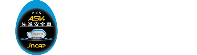 2015 ASV+先進安全車 JNCAP