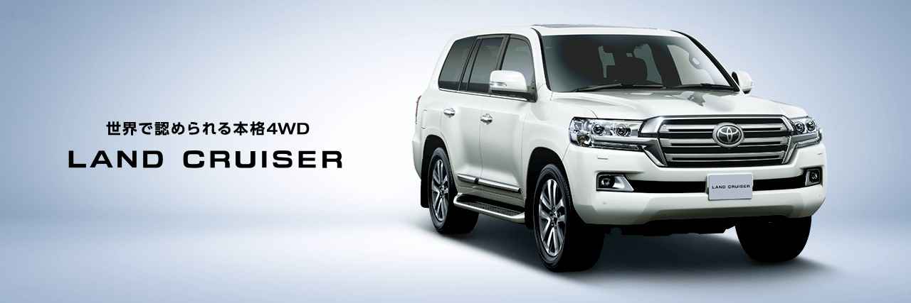 http://toyota.jp/pages/contents/landcruiser/001_p_009/image/top/carlineup_landcruiser_top_2_01_pc.png