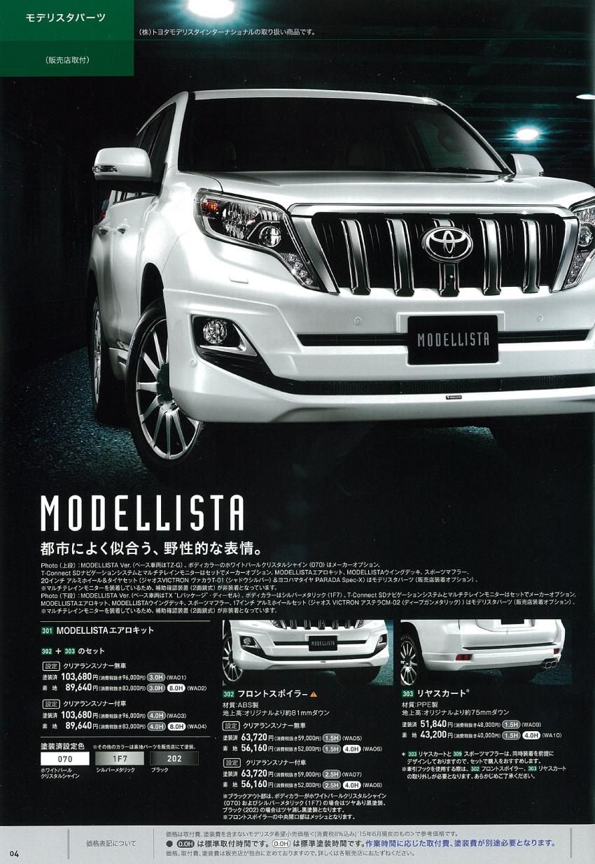 トヨタ ランドクルーザー プラド カスタマイズカー オンラインカタログ トヨタ自動車webサイト