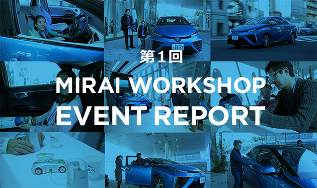 第1回 MIRAI WORKSHOP EVENT REPORT
