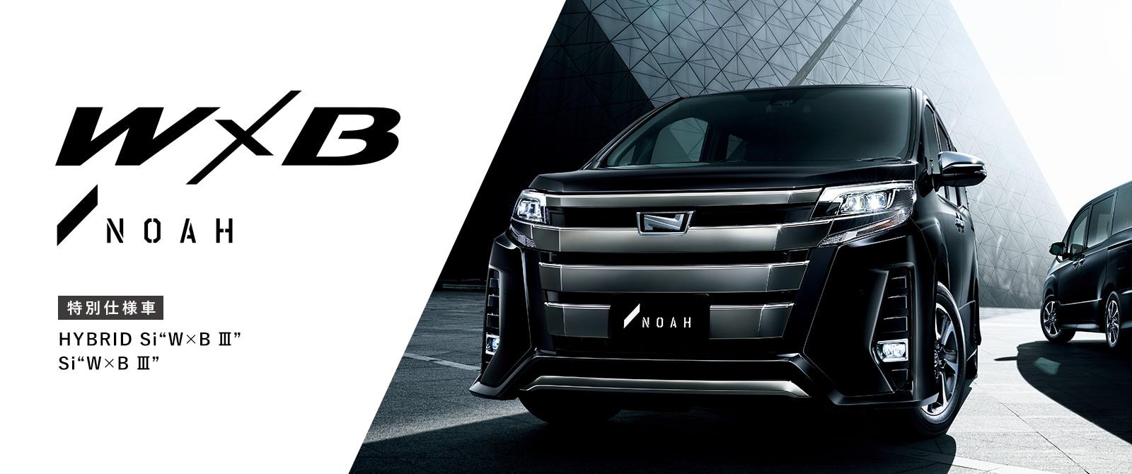 トヨタ ノア | トヨタ自動車WEBサイト