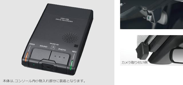 ドライブレコーダー DRD-H66