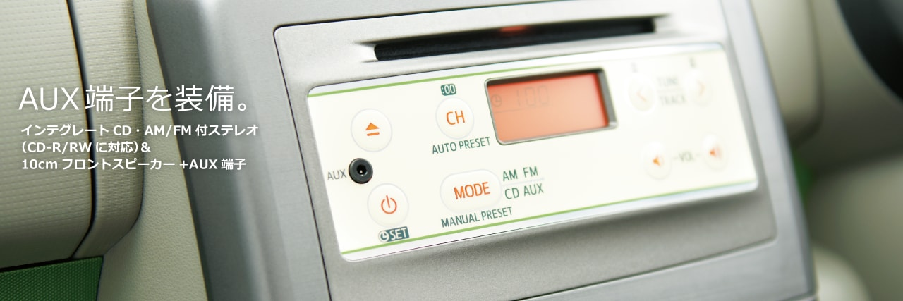 AUX端子を装備。インテグレートCD・AM/FM付ステレオ(CD-R/RWに対応)&10cmフロントスピーカー+AUX端子