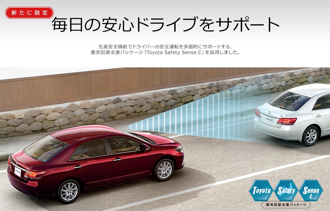 毎日の安心ドライブをサポート