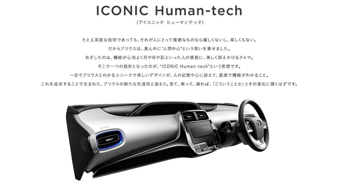 ICONIC Human-tech(アイコニック ヒューマンテック)