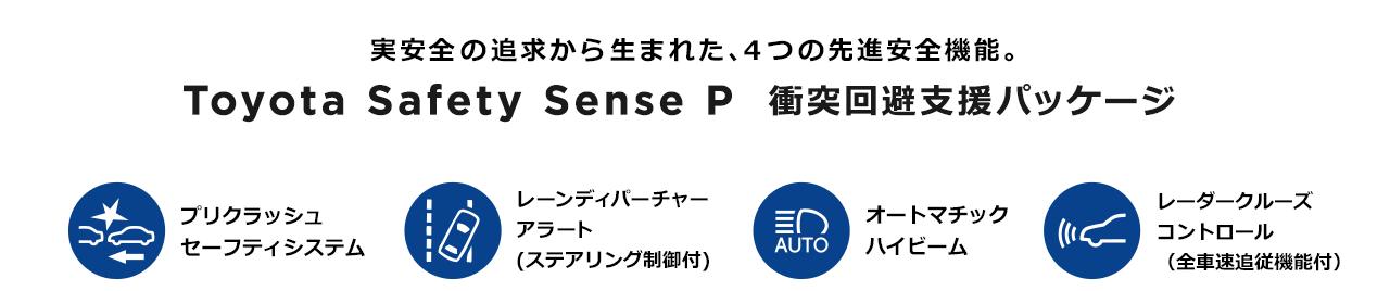 実安全の追求から生まれた、4つの先進安全機能。Toyota Safety Sense P 衝突回避支援パッケージ