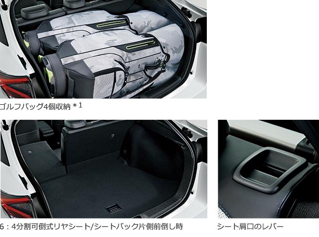 ゴルフバッグ4個収納*1|6:4分割可倒式リヤシート/シートバック片側前倒し時|シート肩口のレバー