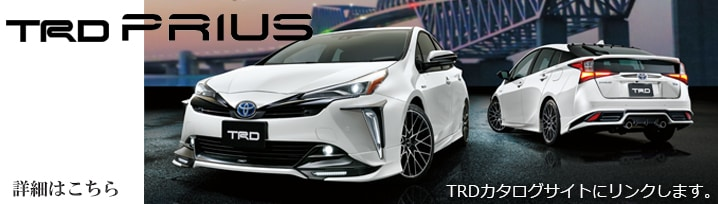 TRD PARTS PRIUS(TRD PARTSカタログサイトにリンクします。)