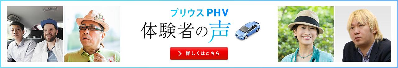 プリウスPHV 体験者の声