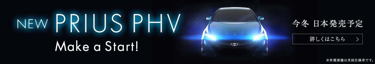 今冬 日本発売予定  新型プリウスPHVサイト公開中  詳しくはこちら
