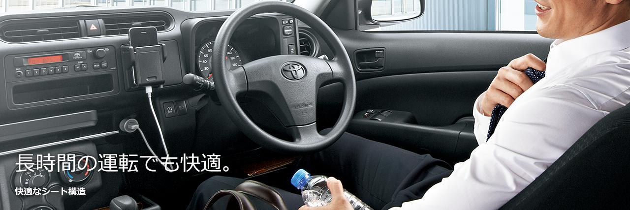 長時間の運転でも快適。快適なシート構造