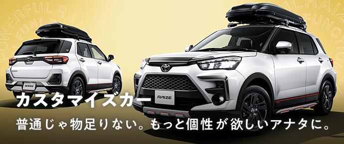 トヨタ rise