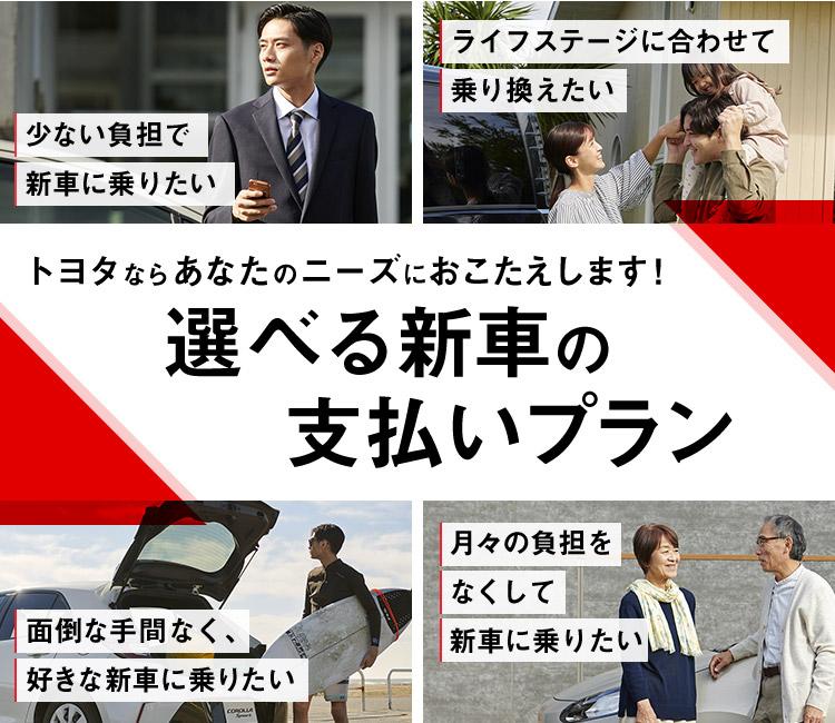 残 クレ トヨタ 残クレで車購入のリスクと3つの注意点!残クレは得か損か