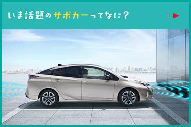 トヨタのサポカー SAFETY SUPPORT CAR
