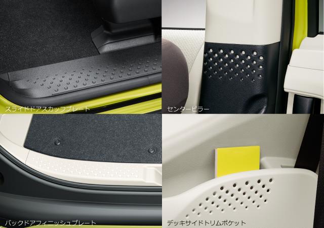 スライドドアスカッフプレート/センターピラー/バックドアフィニッシュプレート/デッキサイドトリムポケット