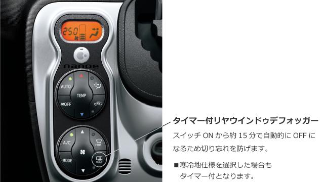 オートエアコン(花粉除去モード付)&プッシュ式ヒーターコントロールパネル