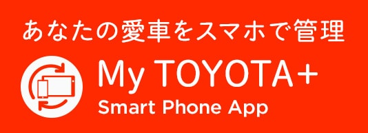 あなたの愛車をスマホで管理 My TOYOTA for T-Connect Smart Phone App
