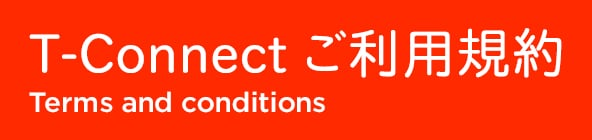 T-Connect ご利用規約 Terms and conditions