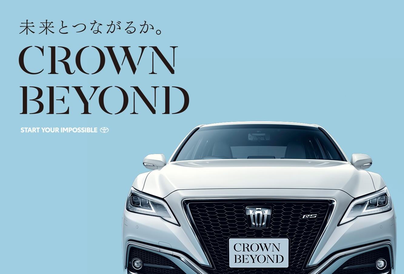 未来とつながるか。CROWN BEYOND START YOUR IMPOSSIBLE