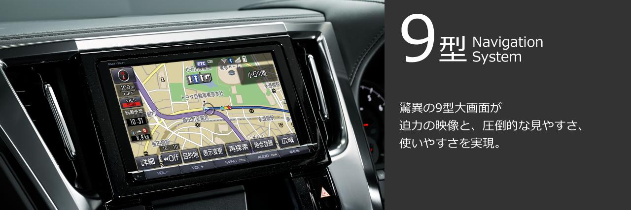 9型Navigation System