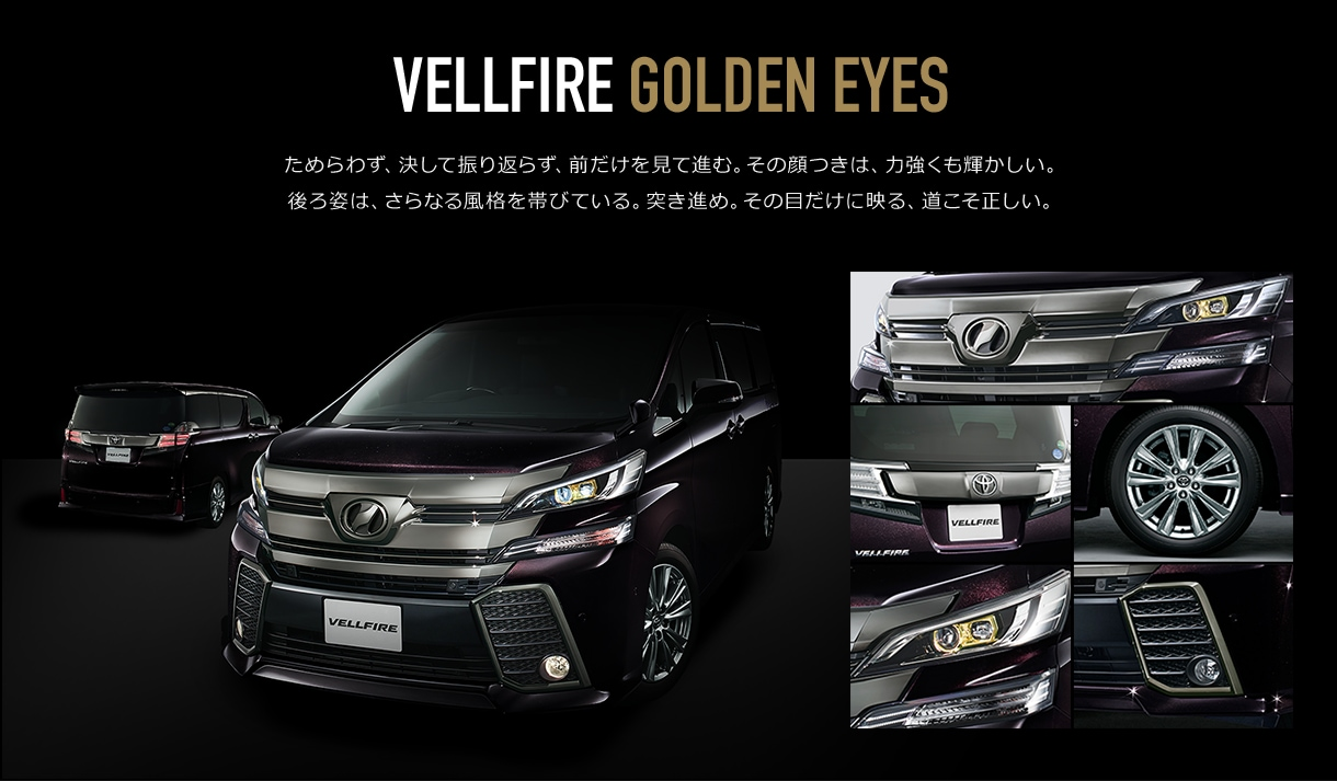 VELFIRE GOLDEN EYES 登場