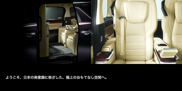 VELLFIRE Royal Lounge