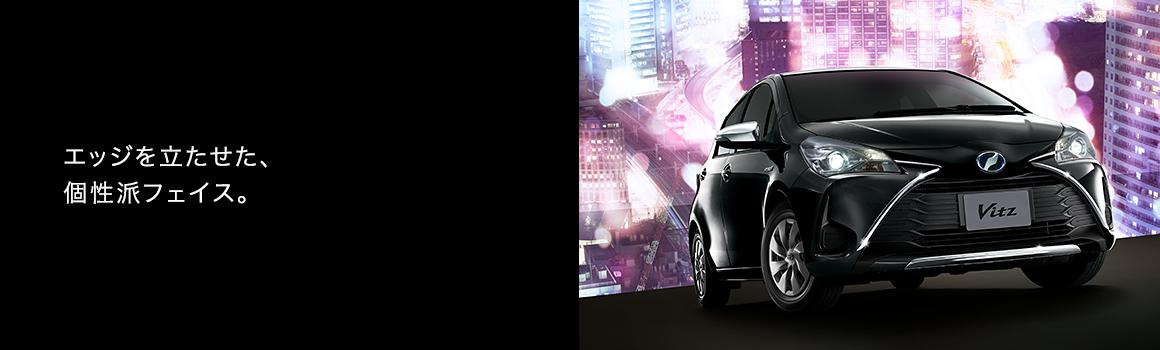 トヨタ ヴィッツ カスタマイズカー elegant style トヨタ自動車web