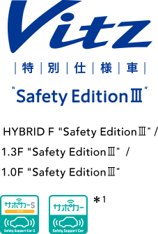 """Safety Edition Ⅲ"""