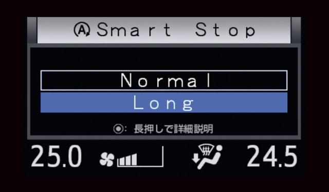 エアコン作動時のアイドリングストップ時間を「ノーマル」と「ロング」の2つのモードから選択できます。