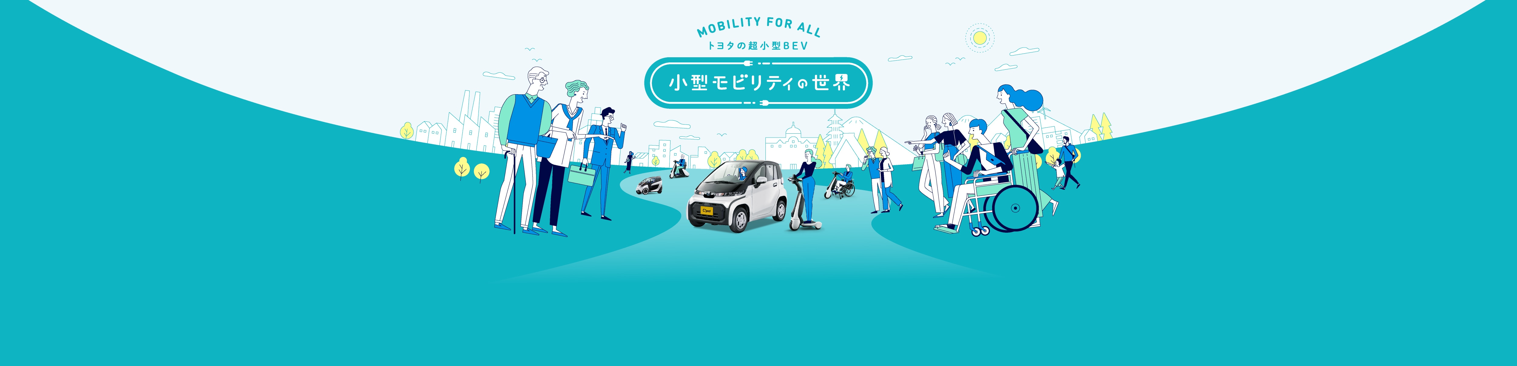 MOBILITY FOR ALL トヨタの超小型EV 小型モビリティの世界