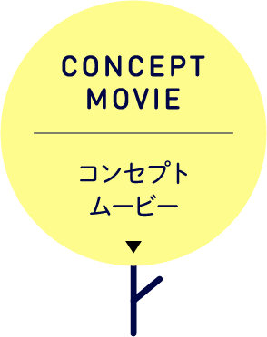CONCEPT MOVIE コンセプトムービー