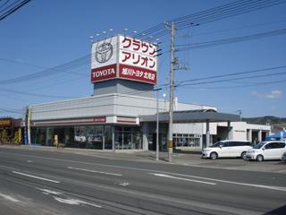 旭川トヨタ自動車 北見店の外観写真