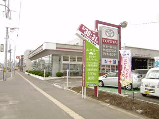 旭川トヨタ自動車 末広店の外観写真