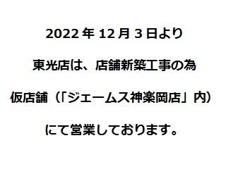 旭川トヨタ自動車 東光店の外観写真