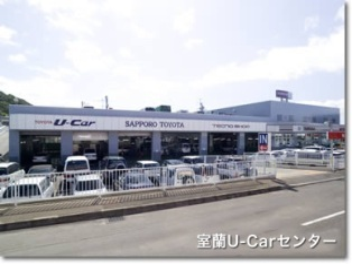 札幌トヨタ自動車 室蘭U-Carセンターの外観写真