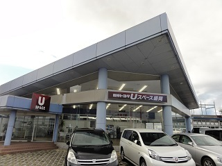 岩手トヨタ自動車 Uスペース盛岡の外観写真