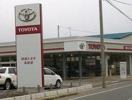 秋田 トヨタ 中古 車