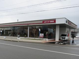 山形トヨタ自動車 鶴岡店の外観写真