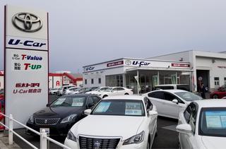 栃木トヨタ自動車 U-Car朝倉店の外観写真