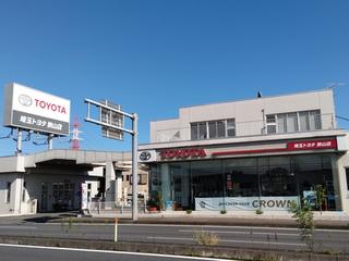 埼玉トヨタ自動車 狭山店の外観写真