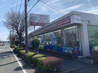 埼玉トヨタ自動車 川口北店の外観写真