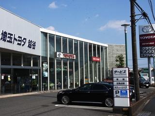 埼玉トヨタ自動車 越谷店の外観写真