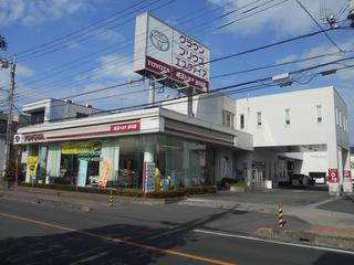埼玉トヨタ自動車 吉川店の外観写真