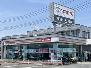 埼玉トヨタ自動車 三郷店の外観写真