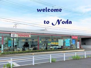 千葉トヨタ自動車 野田店の外観写真