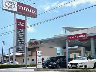 千葉トヨタ自動車 銚子長塚店の外観写真