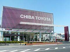 千葉トヨタ自動車 浦安やなぎ通り店の外観写真