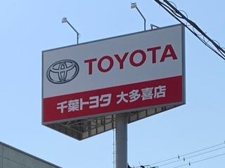 千葉トヨタ自動車 大多喜店の外観写真